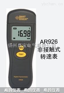 AR926-AR926非接觸式轉速表