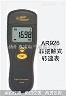 AR926AR926非接触式转速表