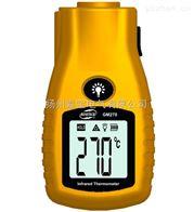 GM270GM270 红外线测温仪(-32 ~ 280℃ )(-26~536℉)