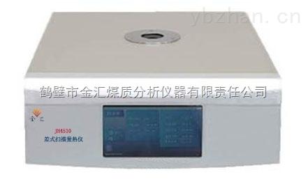 煤炭化验仪器 差式扫描量热仪