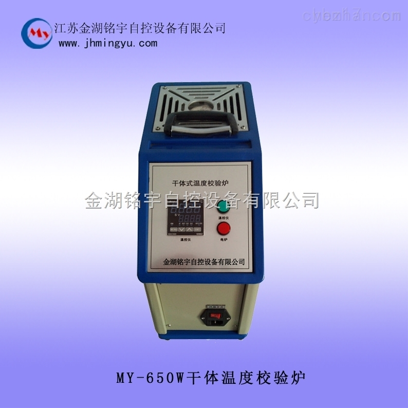 干体式温度校验炉价格