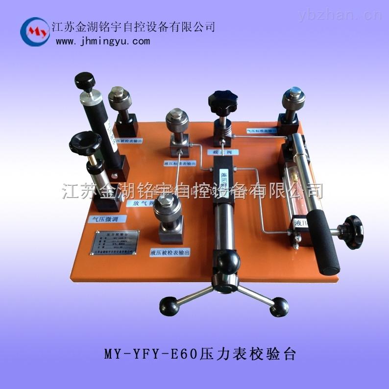 压力表校验器 压力表氧气表两用校验器厂家直销