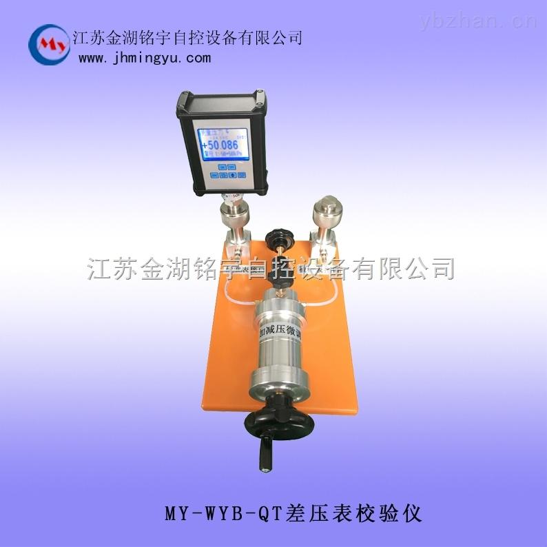 差压表校验台 差压表检测仪 微压检测仪