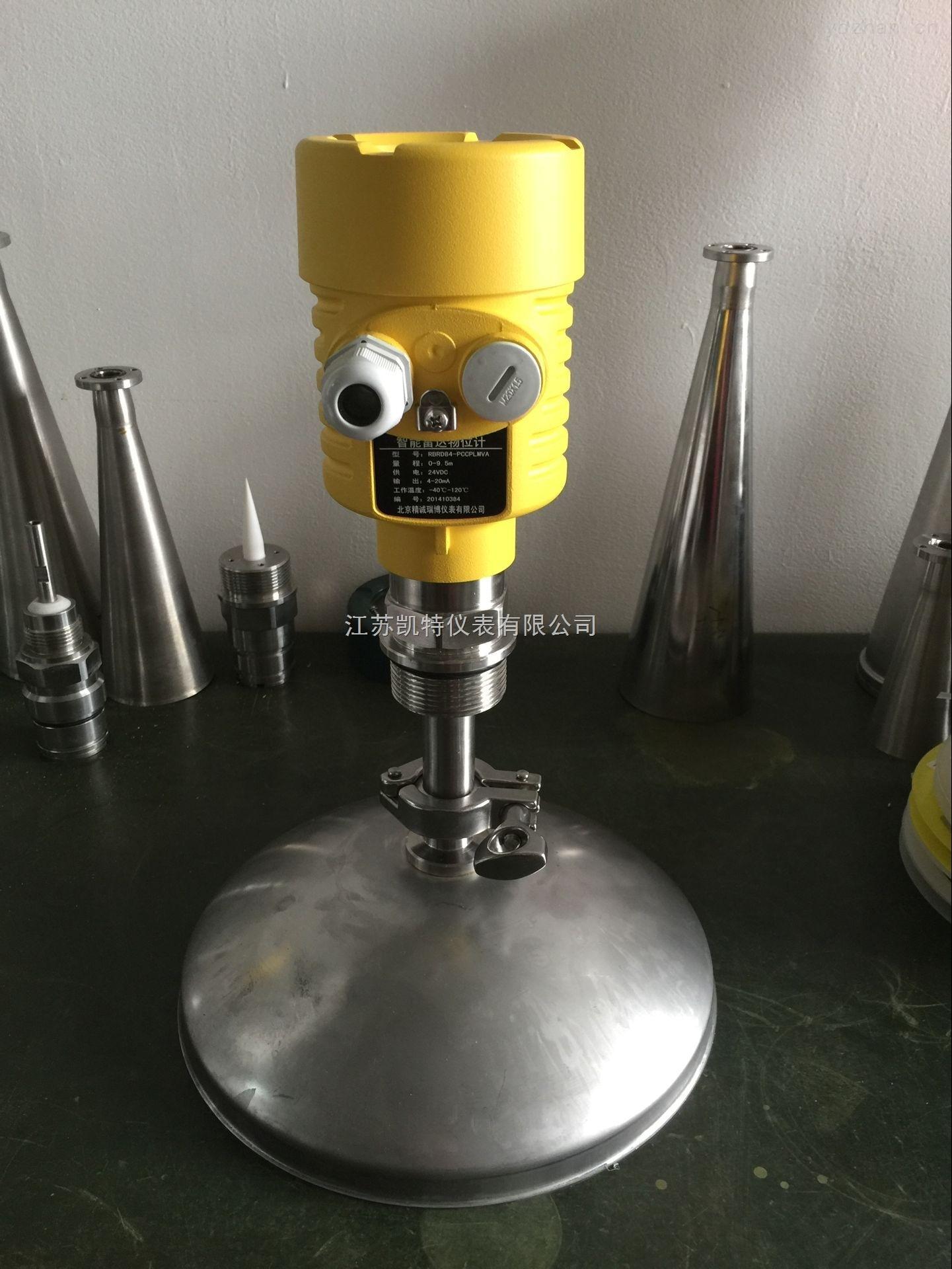 高頻雷達料位計廠家直銷
