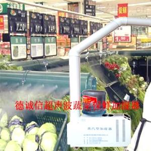 蔬菜加湿器好吗,超市蔬菜喷雾加湿器多少钱