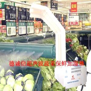 物美超市蔬菜加湿机,果蔬保鲜加湿器