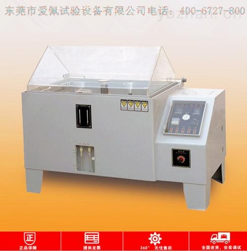 AP-YW-60-五金件耐腐蚀盐水喷雾試驗箱/盐雾腐蚀实验箱