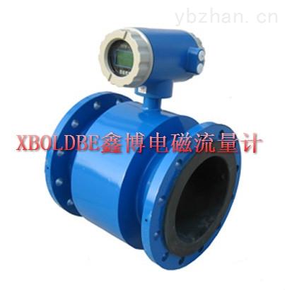 XBOLDBE青岛鑫博电磁流量计品牌型号