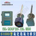 S1000系列氧气分析仪厂家技术部发布氧化锆氧量分析仪常见故障与日常维护