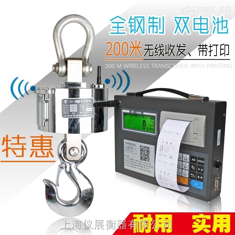 【廠家直銷】2噸無線帶打印電子吊秤