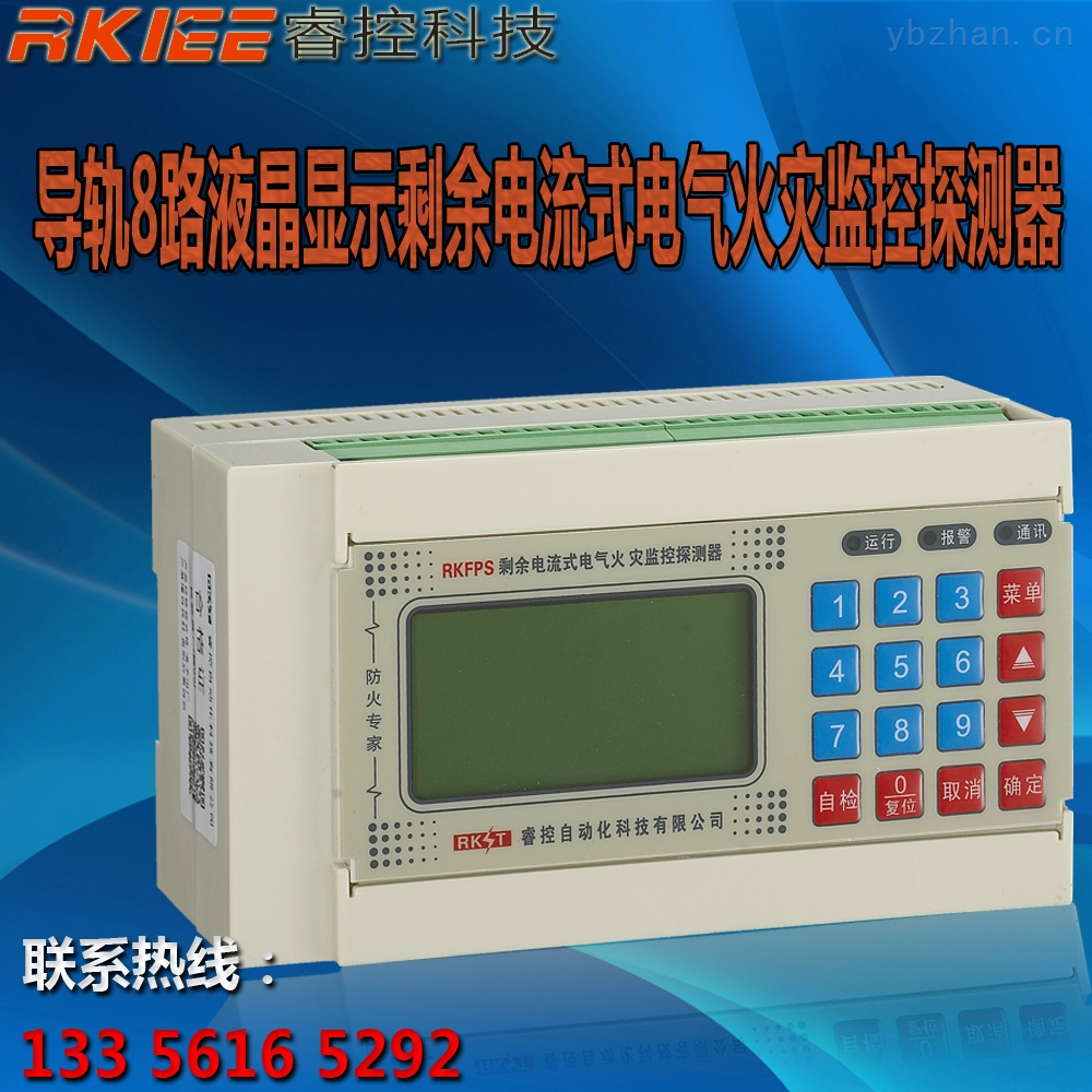 rk-fps-ga-剩余电流式电气火灾监控探测器 漏电火灾报警器