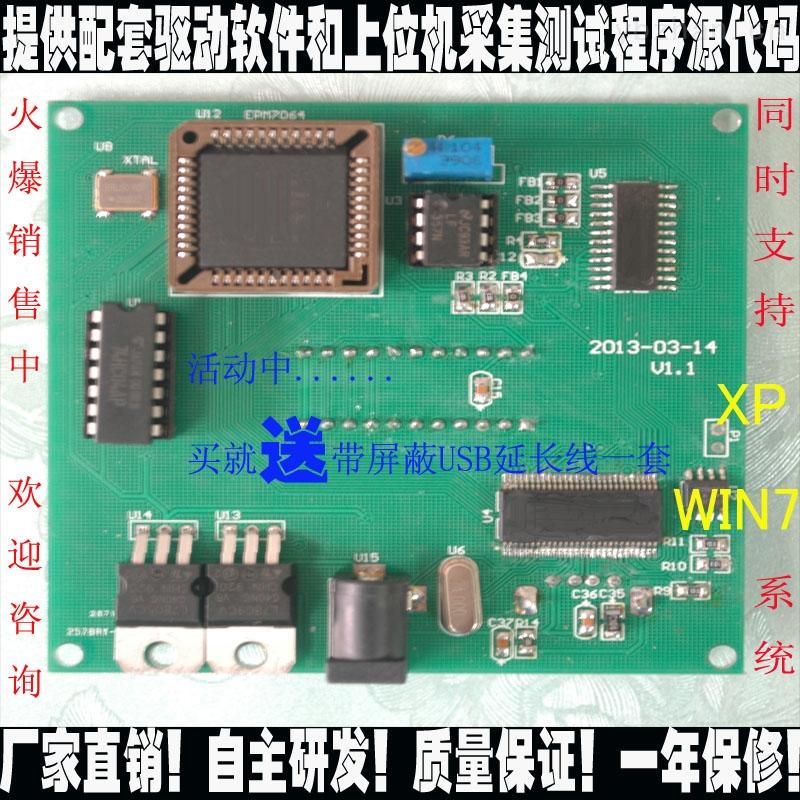 线阵CCD驱动与数据采集板 USB传输数据  由我司研制并生产的USB2.0线阵CCD驱动与数据采集器一经推出,得到了广大客户的青睐,目前已经应用于诸多领域。考虑8位A/D芯片价格现在受到美国公司的限制,目前价格昂贵,且没有降价的趋势和空间,如果公司随着该芯片的肆意涨价而把该板子涨价,势必影响客户的利益。同时也考虑到16位的像素灰度等级高达65535个细分层次,在大多数场合上并不需要这么高精度的灰度等级,实际上8位的采集即255灰度等级就绰绰有余。 考虑到以上诸多因素,本公司采用全新的设计理念和采集流程,
