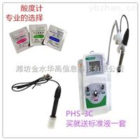 PHS型數顯酸度計環保儀器