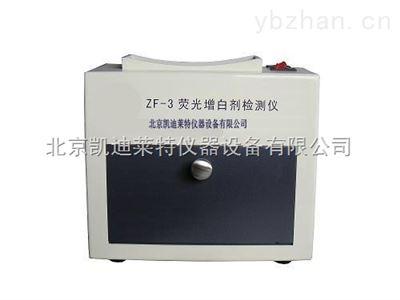 ZF-3型荧光增白剂检测仪厂家电话