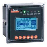 安科瑞 ARCM200L-Z 漏電流電氣火災探測器