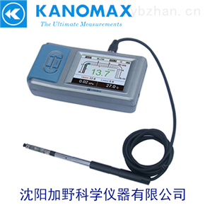 加野麦克斯KANOMAX KA23热线风速仪