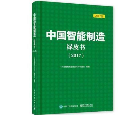 《中国智能制造绿皮书(2017)》正式发布