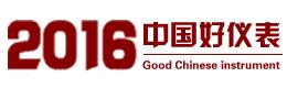 中国好仪表