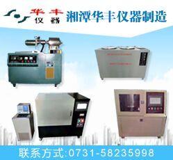 湘潭華豐儀器制造有限公司