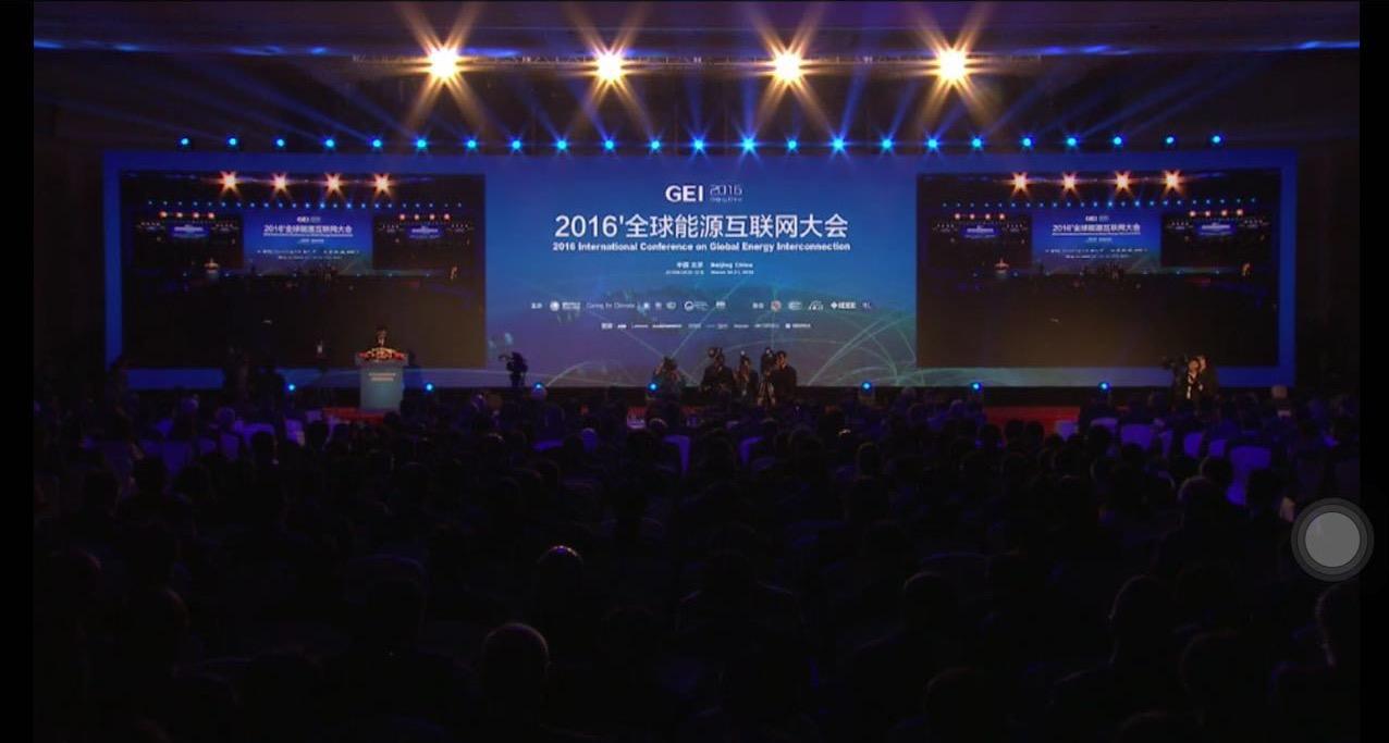 科陆电子精彩亮相2016全球能源互联网大会