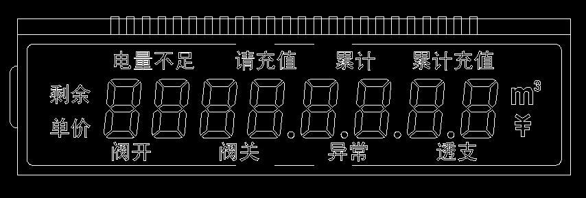 智能ic卡燃气表液晶显示屏定制