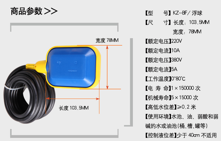 一、扁浮球液位开关简介 KZ-BF型耐高温扁浮球液位开关利用重力与浮力的原理设计而成,结构简单而合理,主要包括浮漂体,设置在浮漂体内的大容量微型开关和能将开关处于通断状态的驱动机构,以及与开关相连的三芯电缆。 水位开关控制器电缆浮球液位开关继电器扁浮球液位计康卓KZ-BF的显著特点是性能稳定可靠(不因液面的波动而引起误动作),同时,它还具有无毒、耐腐蚀、安装方便、价格低廉、使用寿命长等特点。 水位开关控制器电缆浮球液位开关继电器扁浮球液位计康卓KZ-BF可与各种液泵配套,广泛用于给水、排水及含腐蚀性液体