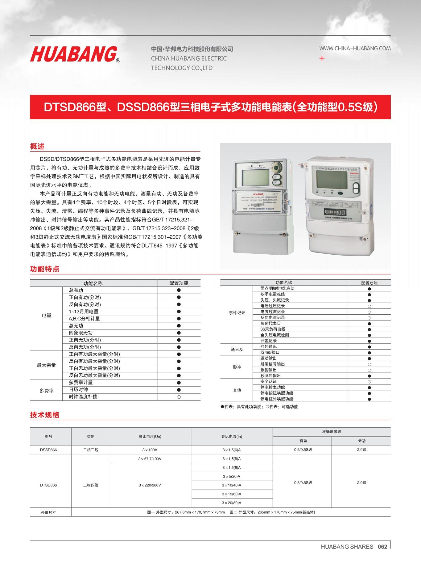 太阳能光伏发电双向计量电能表dtsd866