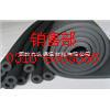 3cm管道用橡塑保温板价格