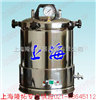 YX280A手提式高压灭菌器,手提式高压灭菌器厂家, YX280A手提式高压灭菌器