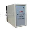 XJ2断相与相序保护继电器