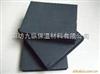 九纵专业生产橡塑保温材料,橡塑保温板价格,橡塑保温板价