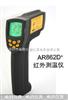 AR862D+香港希玛高温型红外测温仪