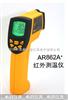 AR862A+香港希玛工业型红外测温仪