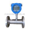 宁波天然气涡轮流量计,DN65法兰/螺纹连接气体涡轮流量计厂家价格
