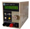 hspy400-01400V1A可调直流电源 可调稳压电源