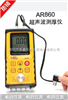 AR860香港希玛超声波测厚仪