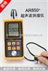 AR850+香港希玛超声波测厚仪