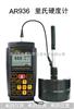 AR936香港希瑪里氏硬度計