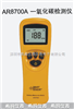 AR8700A香港希玛一氧化碳检测仪