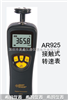香港希玛接触式转速表AR925  转速测量仪