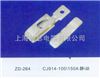 CJ914-100;CJ914-100动/静触头