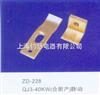 QJ3-40KW;QJ3-40KW(合肥产)动/静触头