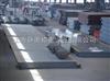 1临泉地磅..◆《全新价格》 临泉衡器生产厂家
