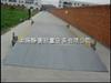 霍邱地磅..◆《全新价格》霍邱衡器生产厂家