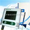 低温冰箱温度记录仪