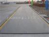 青浦地磅厂家→承诺→30-200吨地磅包安装