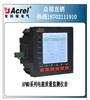 安科瑞���APMD520�W�j多功能�力�x表